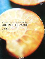 【中古】 XHTML+CSS虎の巻 Webプロフェッショナルのための黄金則 Web Designing BOOKS/大藤幹【著】 【中古】afb