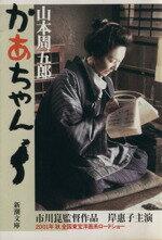 【中古】 おごそかな渇き 新潮文庫/山本周五郎(著者) 【中古】afb