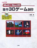 【中古】 Win32 & DirectX9 簡単3Dゲーム制作 I・O BOOKS/大西武【著】 【中古】afb