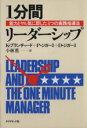 【中古】 1分間リーダーシップ 能力とヤル気に即した4つの実践指導法 /K.ブランチャード(著...