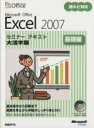 【中古】 Excel2007 基礎編 /日経BPソフトプレス(著者) 【中古】afb