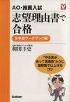 【中古】 AO・推薦入試志望理由書 ワークブック編 /和田圭史(著者) 【中古】afb