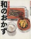 【中古】 和のおかず 決定版 /おいしい和食の会編(著者) 【中古】a...