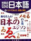 【中古】 世界のなかの日本語(4) くらべてみよう、言葉と発音 /風間伸次郎【著】 【中古】afb