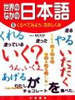 【中古】 世界のなかの日本語(5) くらべてみよう、文のしくみ /風間伸次郎【著】 【中古】afb
