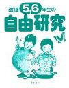 【中古】 5,6年生の自由研究 /江川多喜雄【著】 【中古】...