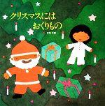 【中古】 クリスマスにはおくりもの /五味太郎【著】 【中古】afb