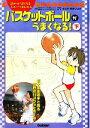 【中古】 バスケットボールがうまくなる!(下) 読めばうまくなるスポーツまんが4/岩崎つばさ【画】 【中古】afb