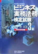 法律関係資格, その他  3 (2005) () afb
