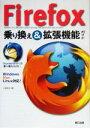 【中古】 Firefox乗り換え&拡張機能ガイド /小原裕太(著者) 【中古】afb