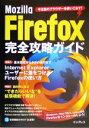 【中古】afb Mozilla Firefox完全攻略ガイド 今注目のブラウザーを使いこなす! /佐藤和人(著...
