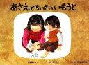 【中古】 あさえとちいさいいもうと こどものとも傑作集61/