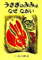 【中古】 うさぎのみみはなぜながい 日本傑作絵本シリーズ/北川民次【著】 【中古】afb