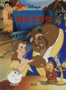 【中古】 美女と野獣 Disney'sシネマブック/高橋啓【著】 【中古】afb