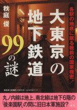 【中古】 大東京の地下鉄道99の謎 二見文庫/秋庭俊(著者) 【中古】afb