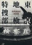 【中古】 東京地検特捜部 講談社+α文庫/野間佐和子(その他) 【中古】afb
