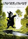 【知育や想像力を育む読み聞かせ】4歳向けの人気おすすめ絵本10選のサムネイル画像