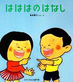 【中古】afbはははのはなしかがくのとも傑作集5/加古里子【著】
