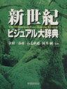 【中古】 新世紀ビジュアル大辞典 /金田一春彦(その他),石