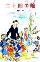 【中古】 二十四の瞳 ポプラ社文庫/壺井栄【著】 【中古】afb