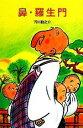 【中古】 鼻・羅生門 ポプラ社文庫/芥川龍之介【著】 【中古】afb