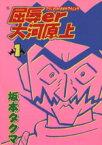 【中古】 屈辱er大河原上(三才コミックス)(1) /坂本タクマ(著者) 【中古】afb