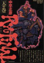 青年, その他  RYU FINAL () Street fighter 3 () afb