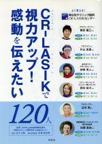 【中古】 CR−LASIKで視力アップ!感動を伝えたい /山子大助(著者),北澤世志博(著者) 【中古】afb