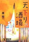 【中古】 天下り酒場 祥伝社文庫/原宏一【著】 【中古】afb