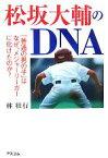 【中古】 松坂大輔のDNA 「普通の男の子」はなぜ、メジャーリーガーに化けたのか? /林壮行【著】 【中古】afb