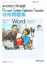 【中古】afbMicrosoftCertifiedApplicationSpecialist攻略問題集MicrosoftOfficeWord2007セミナーテキ