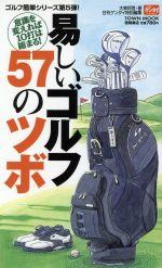 【中古】 易しいゴルフ57のツボ /日刊現代(特別編集)(著者) 【中古】afb