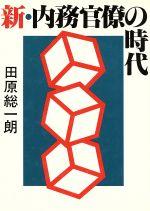【中古】 新・内務官僚の時代 /田原総一朗(著者) 【中古】afb