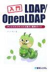 【中古】 入門 LDAP/OpenLDAP ディレクトリサービス導入・運用ガイド /デージーネット【著】 【中古】afb