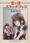 【中古】 恋ヶ窪スケッチブック ハードC/水原賢治(著者) 【中古】afb