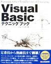 【中古】 Visual Basicテクニックブック /ミューテック【著】 【中古】afb