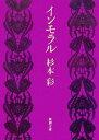 ブックオフオンライン楽天市場店で買える「【中古】 インモラル 新潮文庫/杉本彩【著】 【中古】afb」の画像です。価格は110円になります。