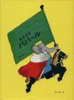 【中古】 おうさまババール 児童図書館・絵本の部屋ぞうのババール3/ジャン・ド・ブリュノフ(著者) 【中古】afb