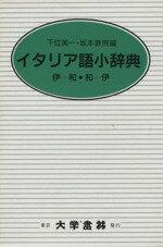 【中古】 イタリア語小辞典(クロース装) /下位英一(著者),坂本鉄男(著者) 【中古】afb