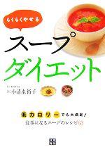 【中古】 らくらくやせるスープダイエット 低カロリーでも大満足!食事になるスープのレシピ63 /小清水裕子【著】 【中古】afb
