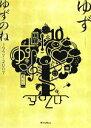 ブックオフオンライン楽天市場店で買える「【中古】 ゆず/ゆずのね1997‐2007 ハーモニカ&ギター/ソングブック・バンドスコア(著者 【中古】afb」の画像です。価格は200円になります。