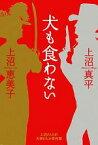 【中古】 犬も食わない 上沼さんちの夫婦げんか事件簿 /上沼恵美子,上沼真平【共著】 【中古】afb