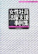 【中古】 女性社員活躍支援事例集 ダイバーシティを推進する11社の取り組み /日本経団連出版【編】 【中古】afb