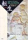 【中古】 転生 古代エジプトから甦った女考古学者 /ジョナサンコット【...