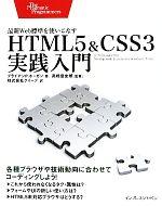 【中古】 HTML5&CSS3実践入門 最新Web標準を使いこなす /ブライアン・P.ホーガン【著】,クイープ【訳】,高橋登史朗【監修】 【中古】afb