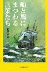 【中古】 船と風にまつわる言葉たち /荒川博【著】 【中古】afb