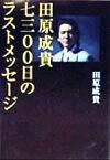【中古】 田原成貴7300日のラストメッセージ /田原成貴(著者) 【中古】afb