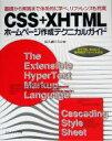 【中古】 CSS + XHTMLホームページ作成テクニカルガイド 基礎から実践まで体系的に学べ、リファレンスも充実 /佐久嶋ひろみ(著者) 【中古】afb