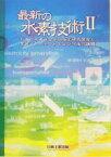 【中古】 最新の水素技術(2) 日本の水素社会を目指す研究開発と実証プロジェクトおよび今後の課題 /資源・エネルギー(その他) 【中古】afb
