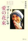 【中古】 マザー・テレサ愛の花束 身近な小さなことに誠実に、親切に PHP文庫/中井俊已【著】 【中古】afb